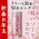 イベント「【お年玉企画!】麹のソーダ・コジソ 30本を50名に!」の画像