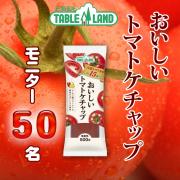 「【Instagramに投稿してね】おいしいトマトケチャップモニター募集!」の画像、テーブルランド株式会社のモニター・サンプル企画