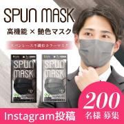 【新商品!200名様】上品な艶色マスク!『グレイ/ブラック スパンレース不織布カラーマスク 7枚入』モニター募集