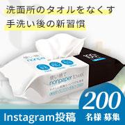 【新商品!200名募集!!】手洗い後の新習慣!「使い捨て nonpaper towel (薄手タイプ)」のモニター様大募集!