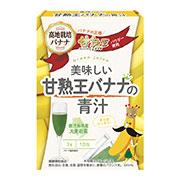 株式会社医食同源ドットコムの取り扱い商品「美味しい甘熟王バナナの青汁 10包」の画像