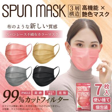 SPUN MASK(スパンマスク)スパンレース不織布カラーマスク 7枚入×4色