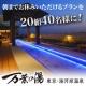 イベント「【上質の温泉・食・憩い】万葉の湯(東京・湯河原温泉)お休みプランを20組40名様」の画像