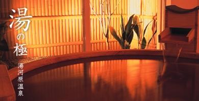 【上質の温泉・食・憩い】 小田原お堀端 万葉の湯