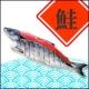 脂の乗りは、まさに天下一品!「知床鮭スライス2kg」のモニター様を3名募集!