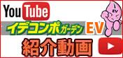 イデコンポガーデンEVのご紹介動画(You Tube)