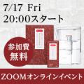 【ZOOMイベント】五ツ星お米マイスターを囲むオンライン炊飯会 参加者10名様募集!/モニター・サンプル企画