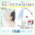 【交換カートリッジ付き!!】(脱塩素)浄水シャワーSY102で紫外線対策♪/モニター・サンプル企画