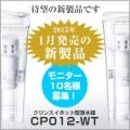 【新製品】クリンスイ新ポット型浄水器《CP012-WT》モニター募集!!/モニター・サンプル企画