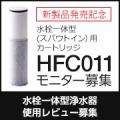 【新製品】水栓一体型(スパウト)浄水器専用カートリッジ HFC011モニター募集/モニター・サンプル企画