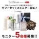 【MIZUcafeギフト販売開始記念!!】ギフトセットのモニター募集♪