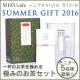 【新製品】「SUMMER GIFT 2016」極みのお茶セットをプレゼント♪/モニター・サンプル企画
