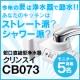 【夏の節水対策】蛇口直結型浄水器 CB073モニター募集/モニター・サンプル企画