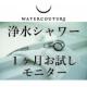 【モニター】浄水シャワー<WS301>を1ヶ月お試し!!/モニター・サンプル企画