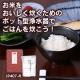 お米をおいしく炊くためのポット型浄水器でごはんを炊こう!/モニター・サンプル企画
