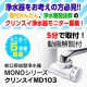 【かんたん5分で取付】蛇口直結型浄水器 MD103モニター募集/モニター・サンプル企画