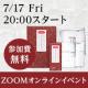 【ZOOMイベント】五ツ星お米マイスターを囲むオンライン炊飯会 参加者10名様募集!