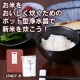 【WASHOKU】お米をおいしく炊くための浄水器で新米を炊こう!/モニター・サンプル企画