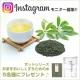 【Instagram投稿】お茶のための浄水器プレゼント!「お茶の写真」大募集♪/モニター・サンプル企画