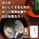【WASHOKU】出汁をおいしくするための浄水器で出汁を取ろう!