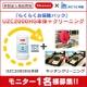 【新製品&商品開発】UZC2000HG+らくらくお掃除パックモニター募集♪/モニター・サンプル企画