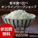 【ZOOMイベント】新米食べ比べ!自分好みのお米を見つけるワークショップ 参加者募集!/モニター・サンプル企画