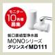 【新商品】MONOシリーズ クリンスイMD111のモニター10名様募集/モニター・サンプル企画