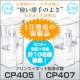【新製品モニター募集!!】新ポット型浄水器《CP405》《CP407》/モニター・サンプル企画