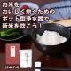 【新生活応援】お米をおいしく炊くための浄水器で新米を炊いてみよう!/モニター・サンプル企画