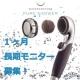 長期モニター PURE SHOWER<軟水美容> 1ヶ月チャレンジ!!/モニター・サンプル企画