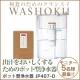 【新製品】出汁をおいしくするためのポット型浄水器♪新発売!!/モニター・サンプル企画