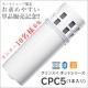 【新製品】ネットショップ限定!ポットシリーズCPC5発売開始!!/モニター・サンプル企画