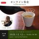 【お茶党必見】オンライン茶会開催!お茶をおいしくする浄水器モニター20名様募集♪/モニター・サンプル企画