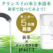 「【比較モニター】クリンスイの水と水道水 新茶で比べてみよう!」の画像、三菱ケミカル・クリンスイ株式会社のモニター・サンプル企画