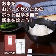 「【WASHOKU】お米をおいしく炊くための浄水器で新米を炊こう!」の画像、三菱レイヨン・クリンスイ株式会社のモニター・サンプル企画