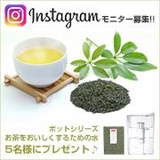 「【Instagram投稿】お茶のための浄水器プレゼント!「お茶の写真」大募集♪」の画像、三菱レイヨン・クリンスイ株式会社のモニター・サンプル企画