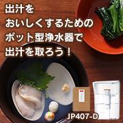 「【WASHOKU】出汁をおいしくするための浄水器で出汁を取ろう!」の画像、三菱レイヨン・クリンスイ株式会社のモニター・サンプル企画