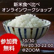 「【ZOOMイベント】新米食べ比べ!自分好みのお米を見つけるワークショップ 参加者募集!」の画像、三菱ケミカル・クリンスイ株式会社のモニター・サンプル企画