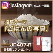 「【Instagram投稿】お米のための浄水器プレゼント!「ごはんの写真」大募集♪」の画像、三菱ケミカル・クリンスイ株式会社のモニター・サンプル企画