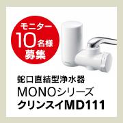 「【新商品】MONOシリーズ クリンスイMD111のモニター10名様募集」の画像、三菱ケミカル・クリンスイ株式会社のモニター・サンプル企画