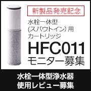 「【新製品】水栓一体型(スパウト)浄水器専用カートリッジ HFC011モニター募集」の画像、三菱ケミカル・クリンスイ株式会社のモニター・サンプル企画