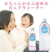 【キッズ&ベビー】お子様の外出時にも安心のお水 ピュアウォーター500ml!!/モニター・サンプル企画