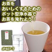 「【WASHOKU】お茶をおいしくするためのポット型浄水器でお茶を淹れよう!」の画像、三菱ケミカル・クリンスイ株式会社のモニター・サンプル企画