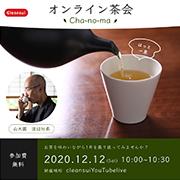 「【お茶党必見】オンライン茶会開催!お茶をおいしくする浄水器モニター20名様募集♪」の画像、三菱ケミカル・クリンスイ株式会社のモニター・サンプル企画