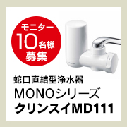 三菱ケミカル・クリンスイ株式会社の取り扱い商品「MONOシリーズ クリンスイMD111」の画像