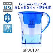 クリンスイポット型浄水器GUZZINI