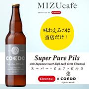 クリン水超軟水仕込み COEDOクラフトビール《super pure pils》