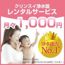 月々1000円! クリンスイ浄水器 レンタルサービス