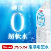 〜安心でおいしい超軟水をお届けします〜クリンスイ定期宅配水