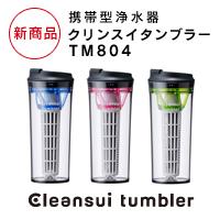 【人気商品】携帯型浄水器 クリンスイ タンブラー